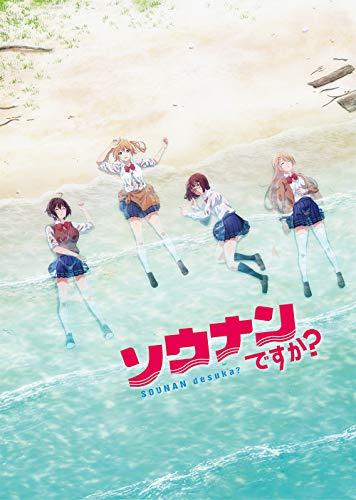 【Amazon.co.jp限定】TVアニメ「ソウナンですか?」オープニングテーマ「ココハドコ」 (特典:ブロマイド)