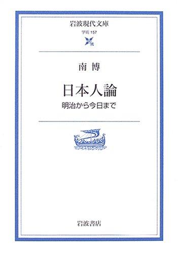 日本人論―明治から今日まで (岩波現代文庫)の詳細を見る