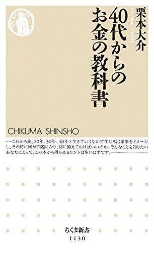40代からのお金の教科書 (ちくま新書)の詳細を見る