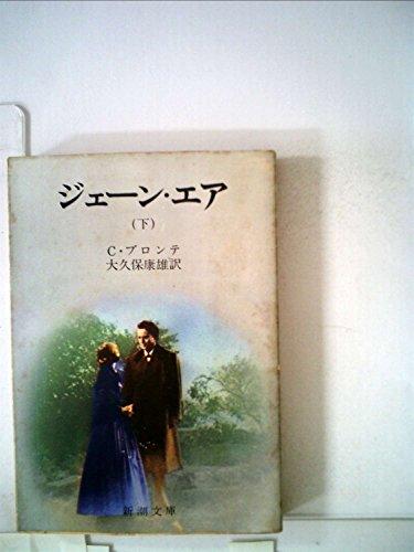 ジェーン・エア〈下巻〉 (1954年) (新潮文庫)の詳細を見る