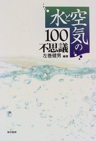 水と空気の100不思議