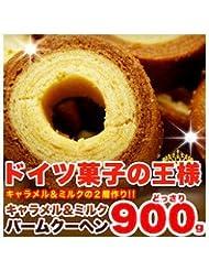 【訳あり】 キャラメル&ミルクバームクーヘン どっさり900g
