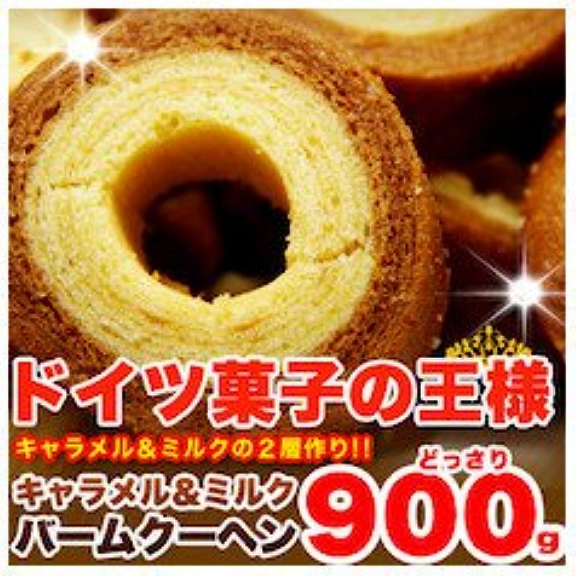 入場料パイントマインド【訳あり】 キャラメル&ミルクバームクーヘン どっさり900g