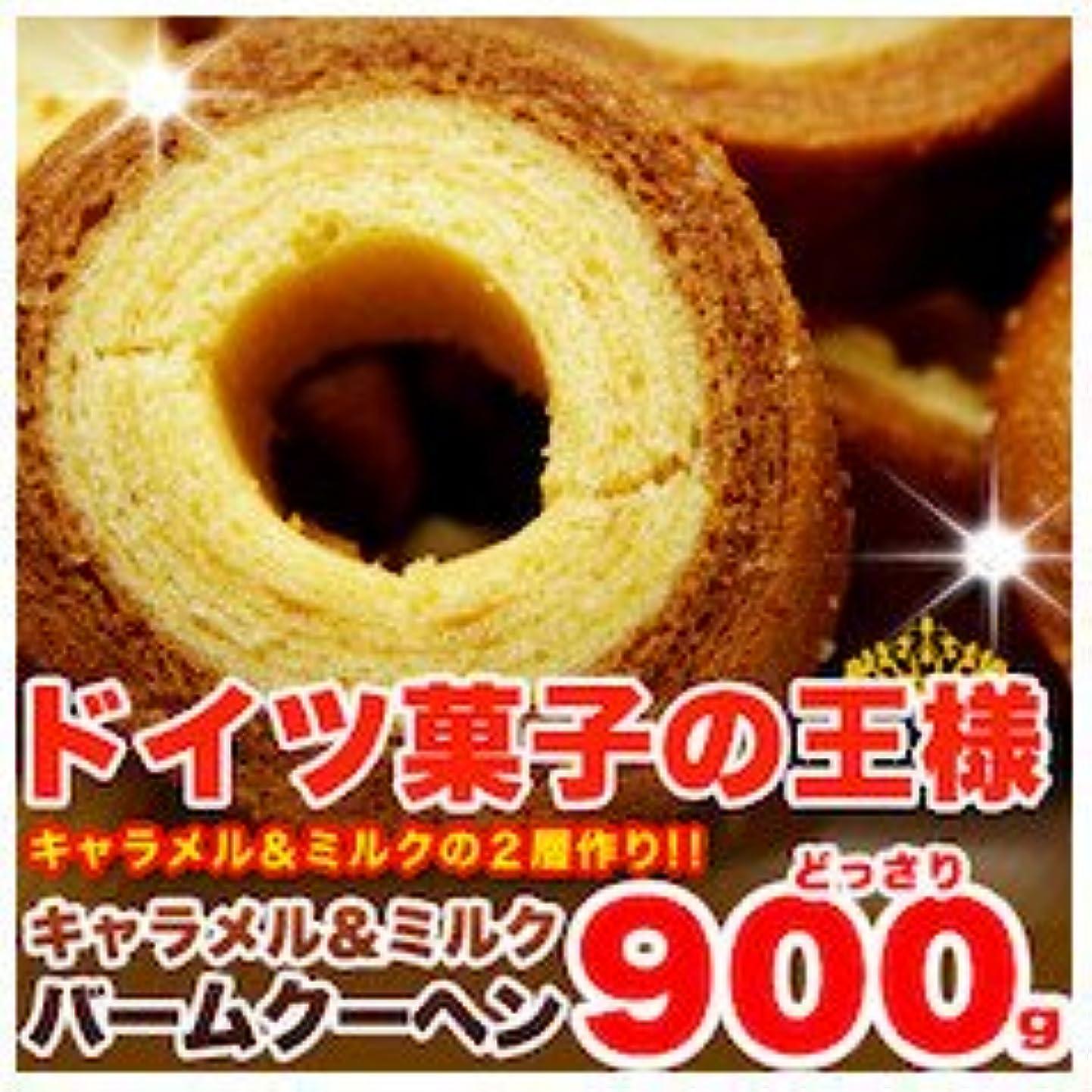 区バンカーデータム【訳あり】 キャラメル&ミルクバームクーヘン どっさり900g