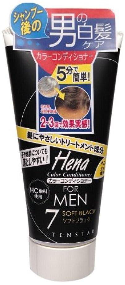土曜日電極更新するテンスター カラーコンディショナー for MEN ソフトブラック 178g