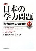 論集 日本の学力問題<下巻>学力研究の最前線