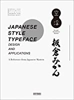 Japanese Style Typeface Design and Applications: A Reference from Japanese Masters
