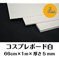 コスプレボード 白 5mm×660mm×1000mm