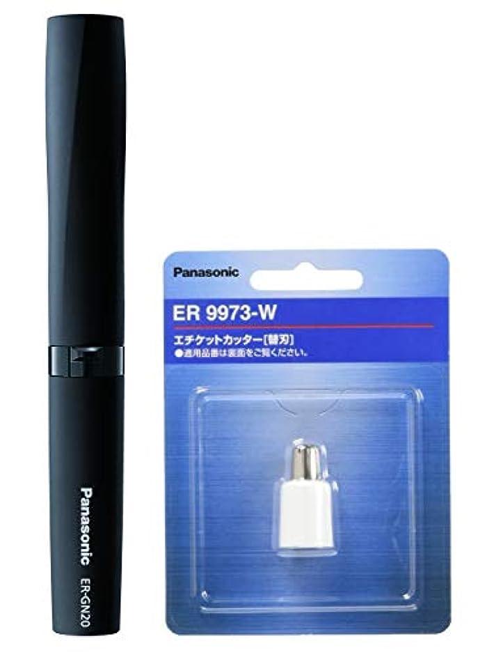 受動的バイオリニスト免疫するパナソニック エチケットカッター 黒 ER-GN20-K + 替刃 セット
