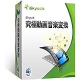 iSkysoft 究極動画音楽変換 for Mac 動画変換ソフト Mac