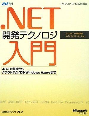 .NET開発テクノロジ入門 (マイクロソフト公式解説書 Microsoft.net)の詳細を見る