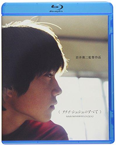 リリイ・シュシュのすべて [Blu-ray]
