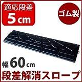 ナフサ ゴム製段差プレート DANSAのぼるくん 高さ5cm用(ストレート) 5-60 ブラック