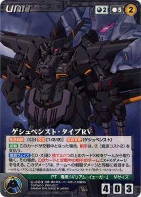 《Crusade》ゲシュペンスト・タイプRV 【N】 U-303N / OG クルセイド 第15弾 ~交差する扉~ シングルカード