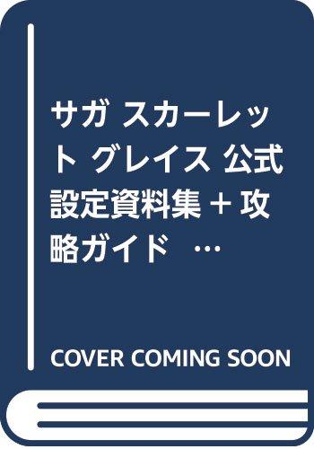 サガ スカーレット グレイス 公式設定資料集+攻略ガイド 緋の天啓 「緋色の野望」対応 増補版 (SE-MOOK)