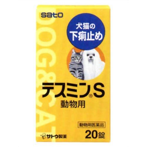 動物用 テスミンS 20錠 (動物用医薬品)
