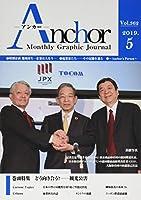 月刊 Anchor(アンカー) 2019-5月号