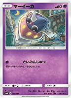 ポケモンカードゲーム/PK-SMH-050 マーイーカ