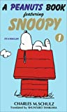 A peanuts book featuring Snoopy (1) 角川書店