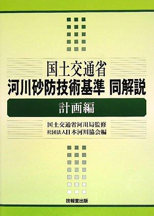 国土交通省河川砂防技術基準同解説 計画編