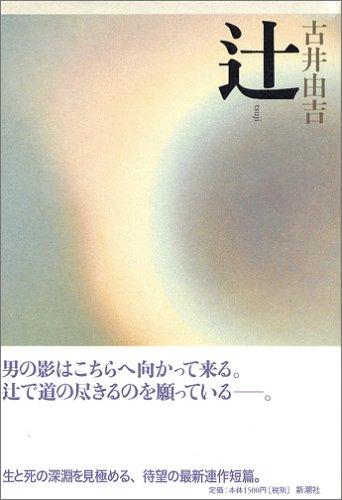 辻(9784103192077)