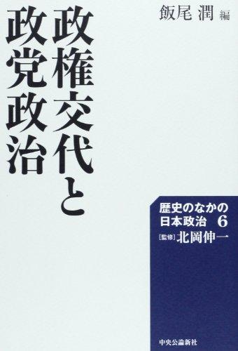 政権交代と政党政治 (歴史のなかの日本政治6)の詳細を見る