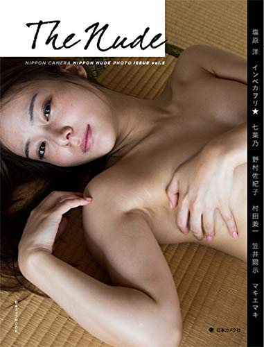 The Nude Vol.5 (日本カメラMOOK)