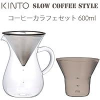 KINTO SCS-02-CC コーヒーカラフェセット ステンレス 600ml 27621