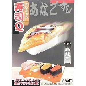 寿司Q No.06 あなご