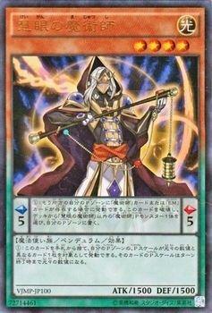 遊戯王 慧眼の魔術師(ウルトラレア) / Vジャンプ(VJMP) シングルカード