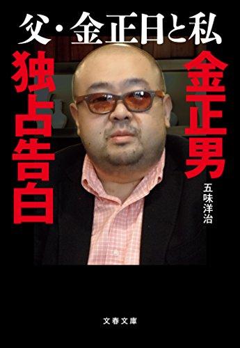 父・金正日と私 金正男独占告白 (文春文庫)の詳細を見る