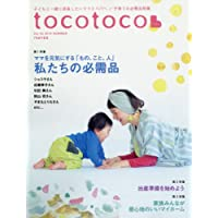 tocotoco(トコトコ) VOL.42 2018年5月号