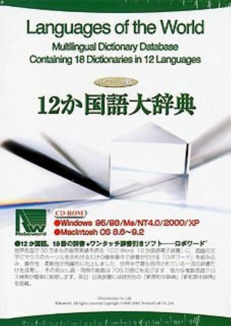 非常に怒っています刃士気12か国語大辞典 ハイブリッド版