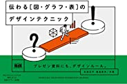 伝わる[図・グラフ・表]のデザインテクニック