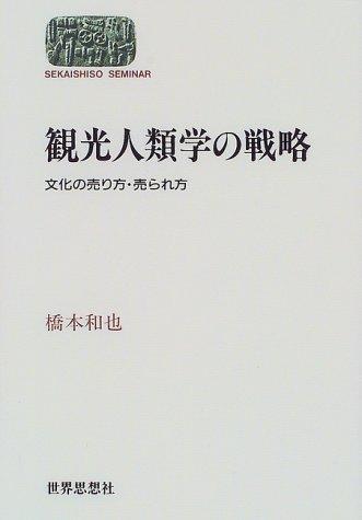観光人類学の戦略―文化の売り方・売られ方 (SEKAISHISO SEMINAR)の詳細を見る