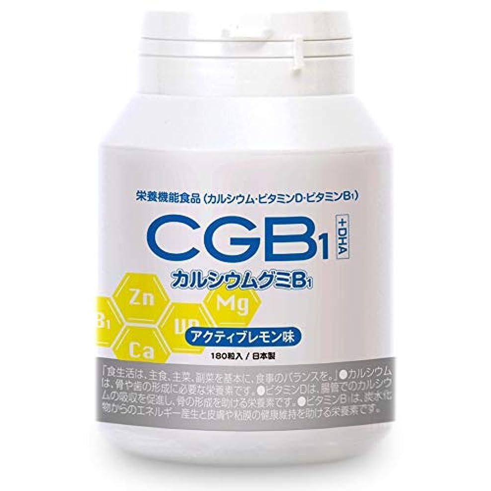 推測するハーブ二次成長サプリ カルシウムグミB1 レモン味 1箱30日分 伸び盛り 中高生 身長 健康 偏食 DHA VB1 アルギニン 栄養機能食品