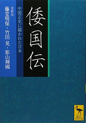 倭国伝 全訳注 中国正史に描かれた日本 (講談社学術文庫)の詳細を見る