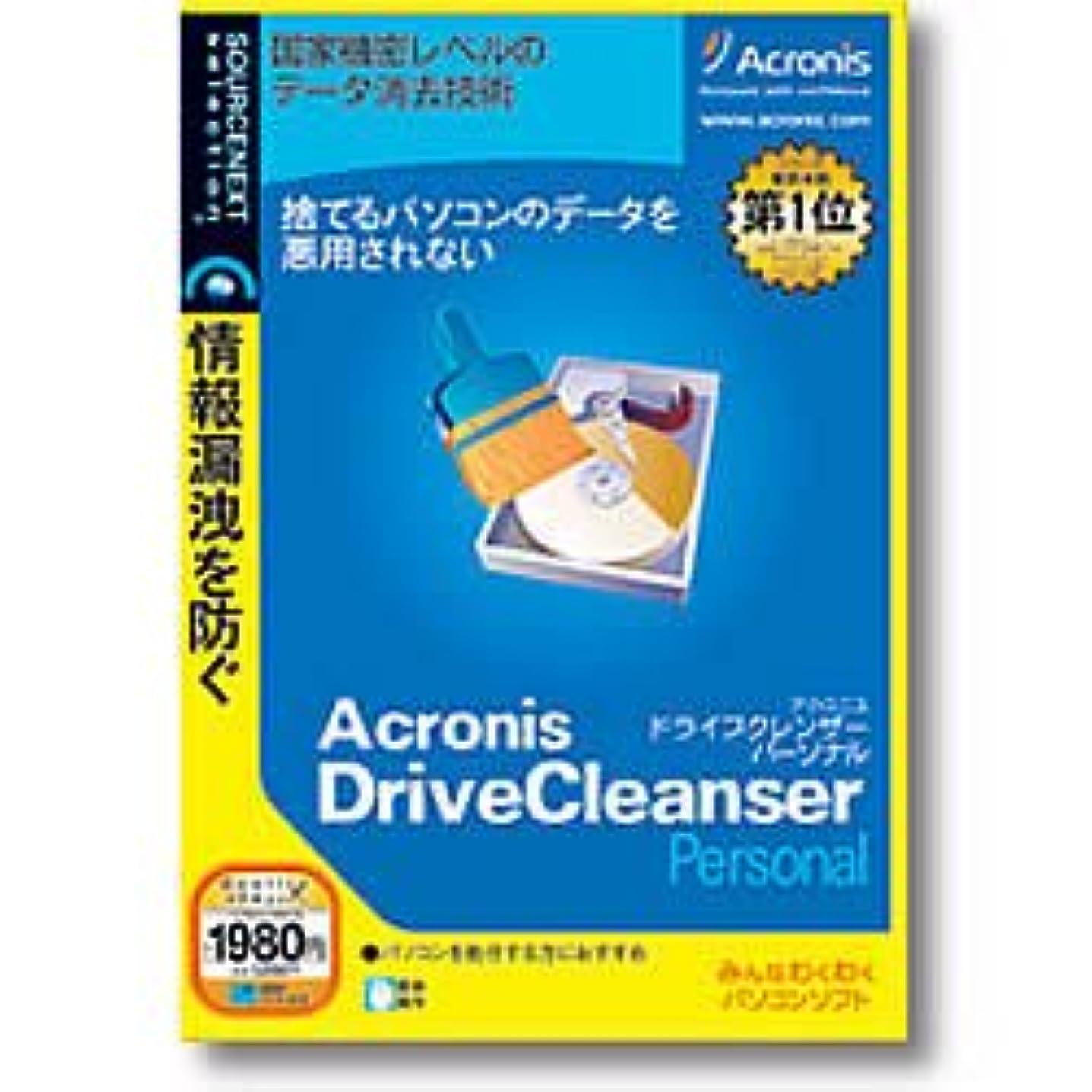抵当突き出す季節Acronis DriveCleanser Personal (説明扉付きスリムパッケージ版)