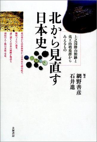 北から見直す日本史―上之国勝山館跡と夷王山墳墓群からみえるもの