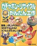 ガチャポン・リサイクルかんたん工作―動物、人形、UFOなど、30分でつくれる!カプセルがたのしく変身 (ヤングセレクション)