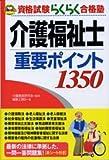介護福祉士 重要ポイント1350 (資格試験らくらく合格塾)