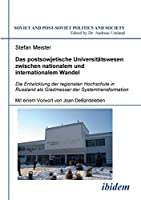 Das postsowjetische Universitaetswesen zwischen nationalem und  internationalem Wandel (Soviet and Post-Soviet Politics and Society)