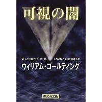 Amazon.co.jp: ウィリアム・ゴー...
