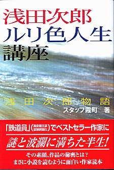 浅田次郎ルリ色人生講座―浅田次郎物語の詳細を見る