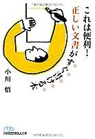 これは便利! 正しい文書がすぐ書ける本 (日経ビジネス人文庫)