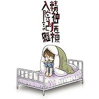 精神病棟入院記 (LAZA COMICS)