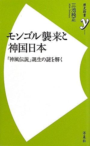 モンゴル襲来と神国日本  ~「神風伝説」誕生の謎を解く (歴史新書y)の詳細を見る
