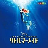 ディズニー リトルマーメイド ミュージカル 劇団四季
