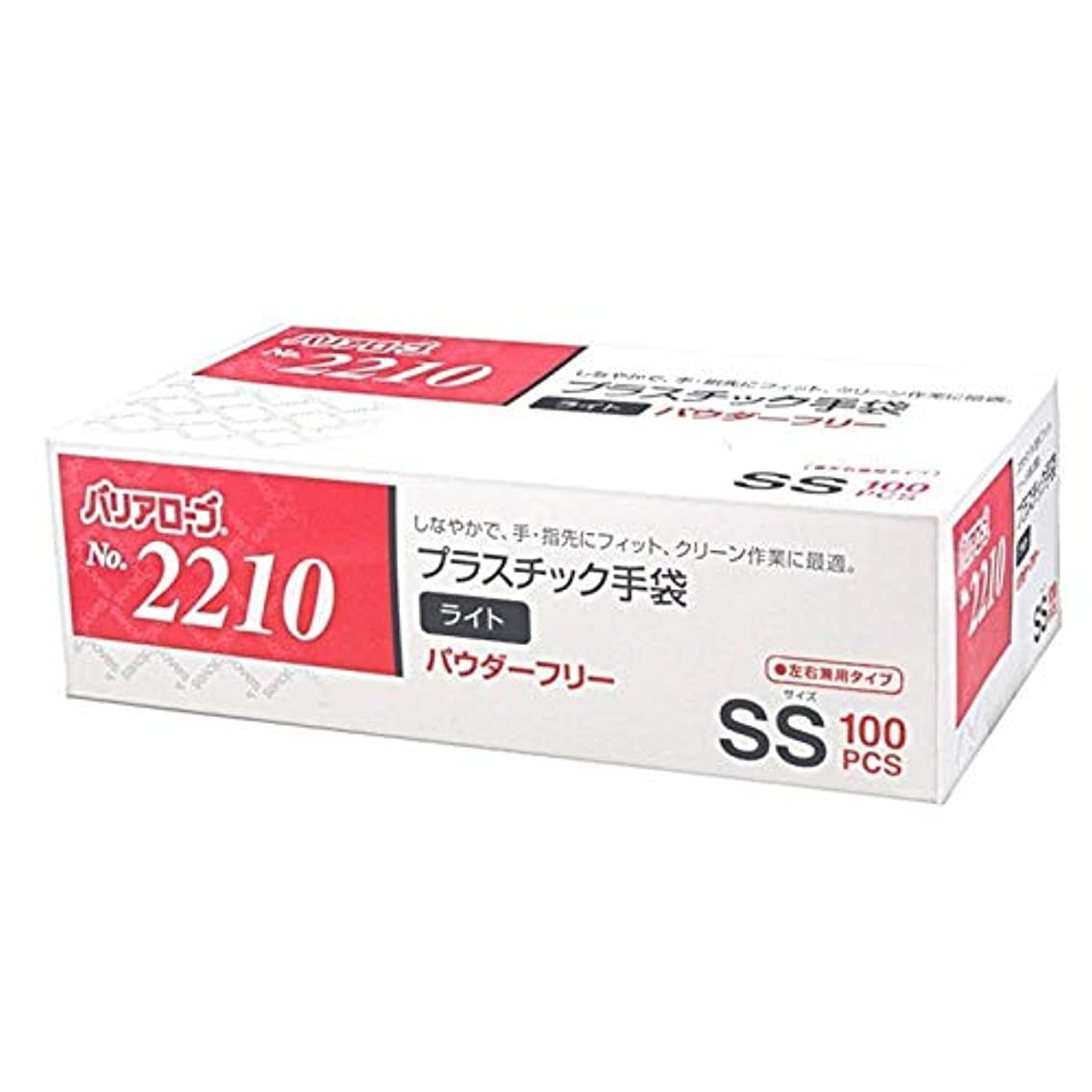 【ケース販売】 バリアローブ №2210 プラスチック手袋 ライト (パウダーフリー) SS 2000枚(100枚×20箱)