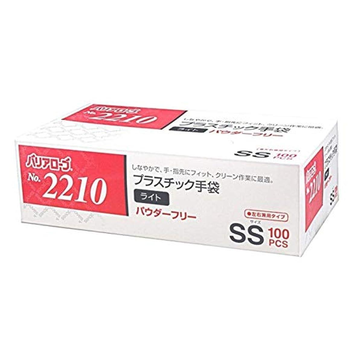 フィードバックボアスプレー【ケース販売】 バリアローブ №2210 プラスチック手袋 ライト (パウダーフリー) SS 2000枚(100枚×20箱)